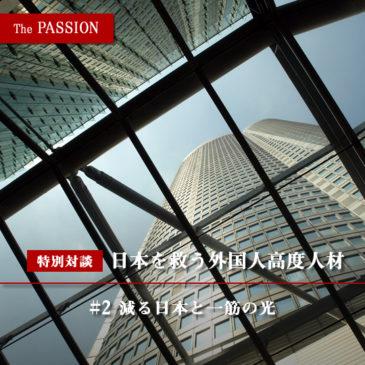 日本を救う外国人高度人材採用!#2「減る日本と一筋の光」