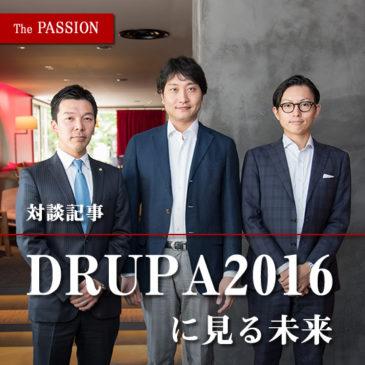 DRUPA2016に見る未来