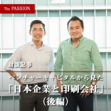 ベンチャーキャピタルから見た「日本企業と印刷会社(後編)」