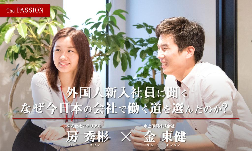 外国人新入社員に聞く「なぜ今、日本の会社で働く道を選んだのか?」