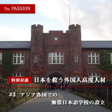 日本を救う外国人高度人材採用!#3「アジア各国での無償日本語学校の設立」