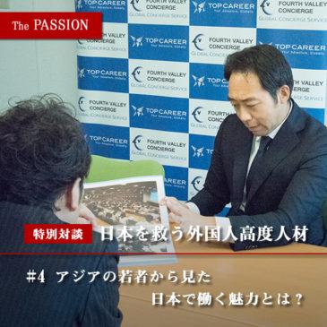 日本を救う外国人高度人材採用!#4「アジアの若者から見た日本で働く魅力とは?」