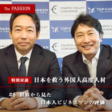 日本を救う外国人高度人材採用!#6「世界から見た日本人ビジネスマンの評価」