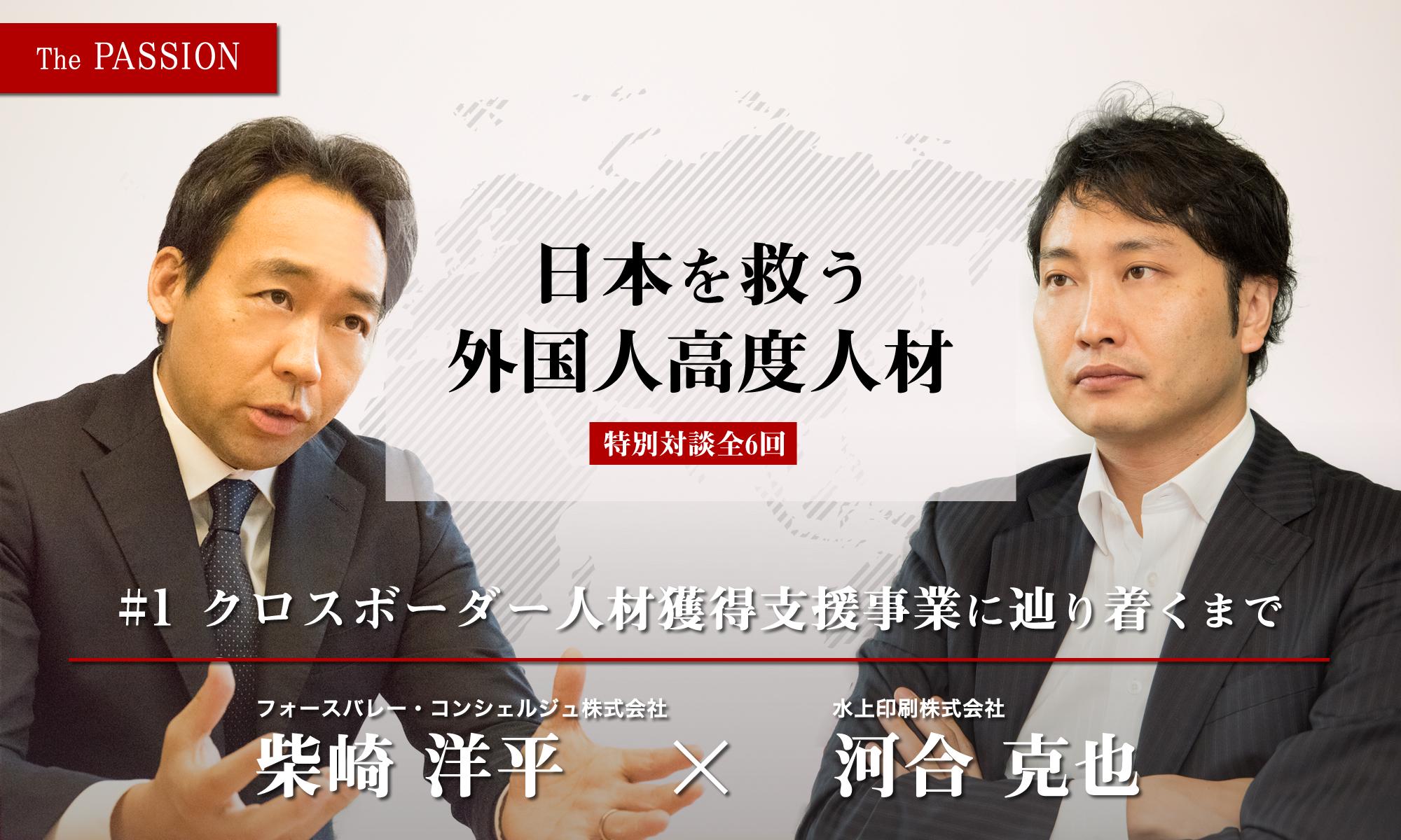 日本を救う外国人高度人材採用!#1「クロスボーダー人材獲得支援事業に辿り着くまで」