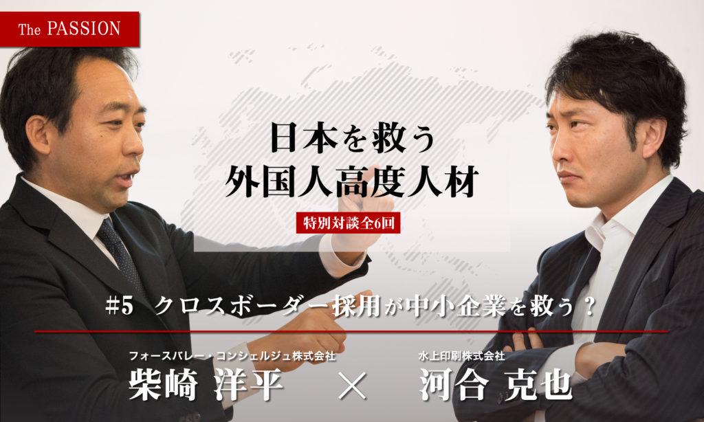 日本を救う外国人高度人材採用!#5「クロスボーダー採用が中小企業を救う?」