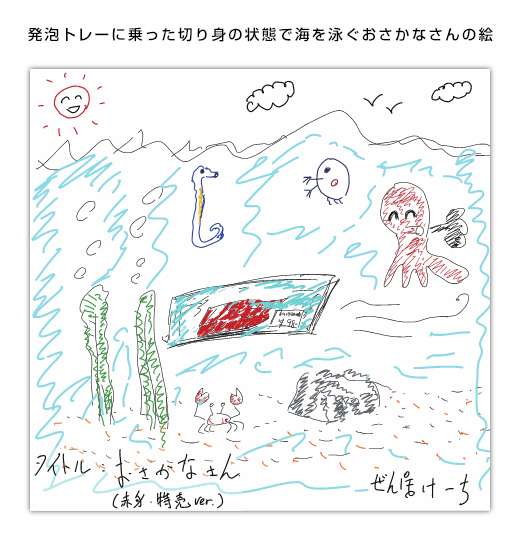 写真:発泡トレーにのった切り身の状態で海を泳ぐおさかなさんの絵