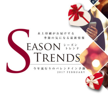 【Season Trends】 今年流行りのバレンタイン予測