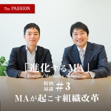 進化するマーケティングオートメーション #3 MAが起こす組織改革