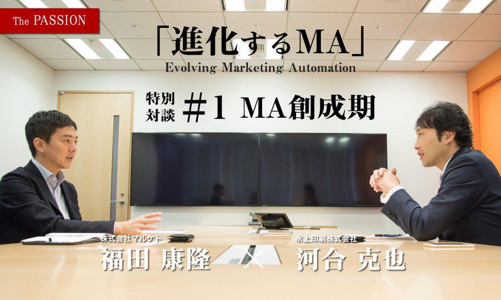 進化するマーケティングオートメーション  #1 MA創成期