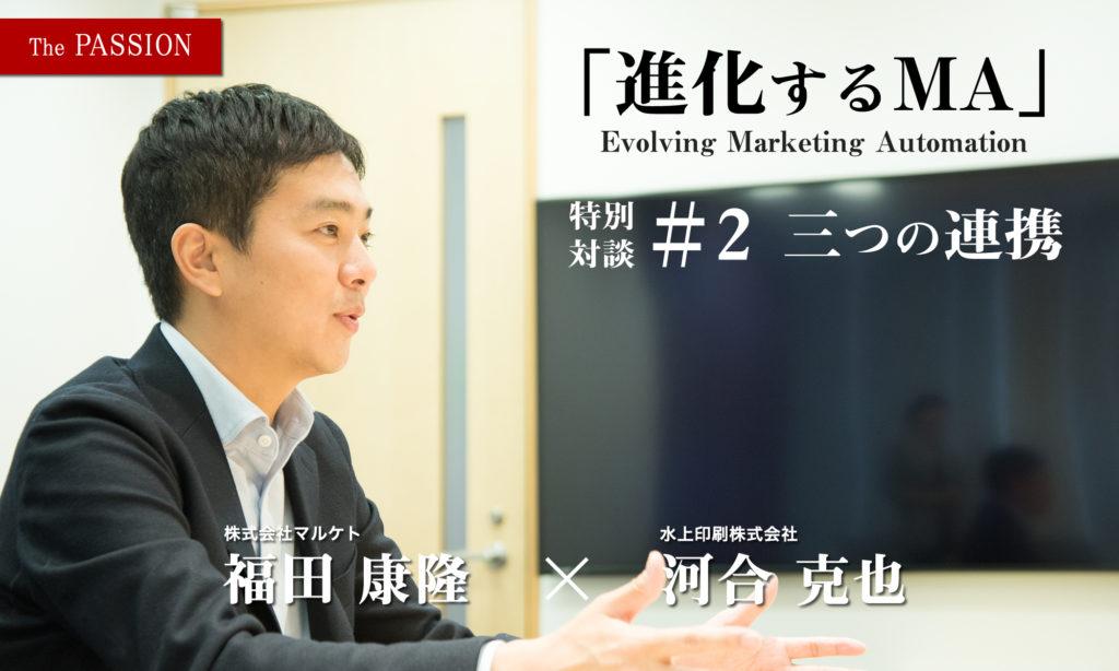 進化するマーケティングオートメーション #2 三つの連携