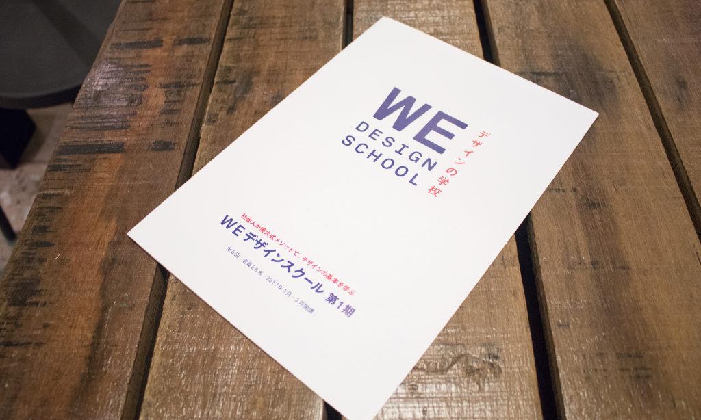 WEデザインスクール