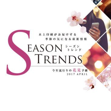 【Season Trends】 今年流行りの花見予測