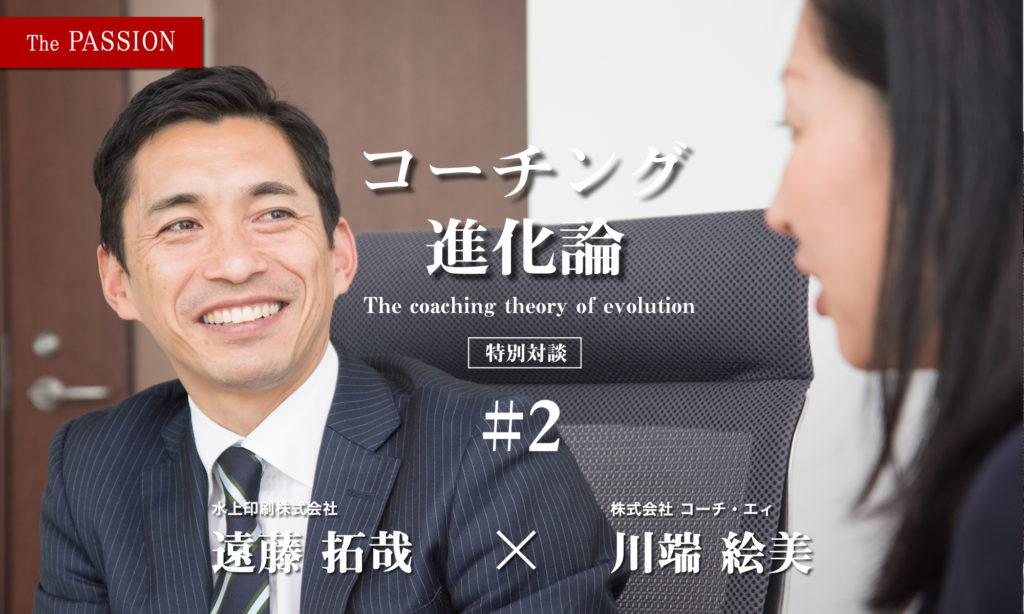 コーチング進化論 #2 コーチする側から見たコーチング