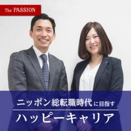 ニッポン総転職時代に目指すハッピーキャリア
